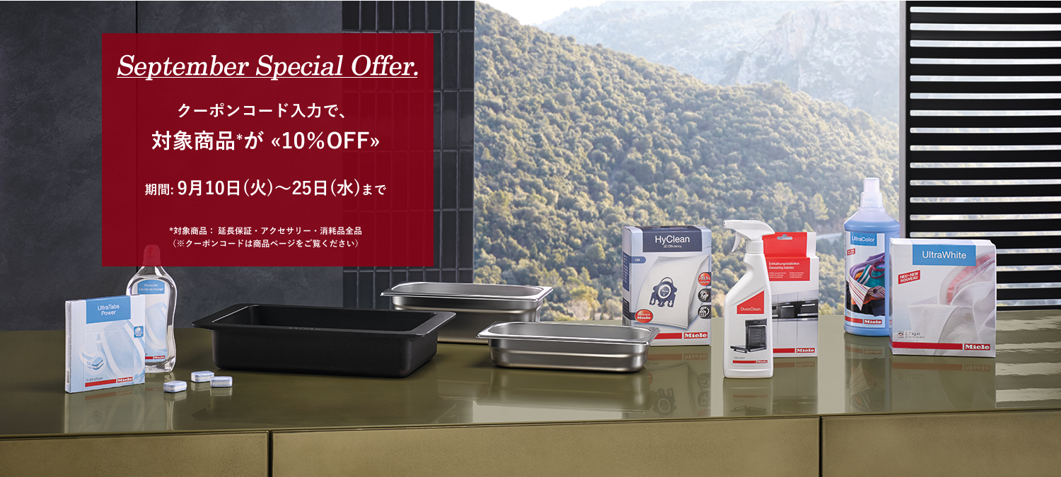 September Special Offer. クーポンコード入力で、対象商品が10%OFF